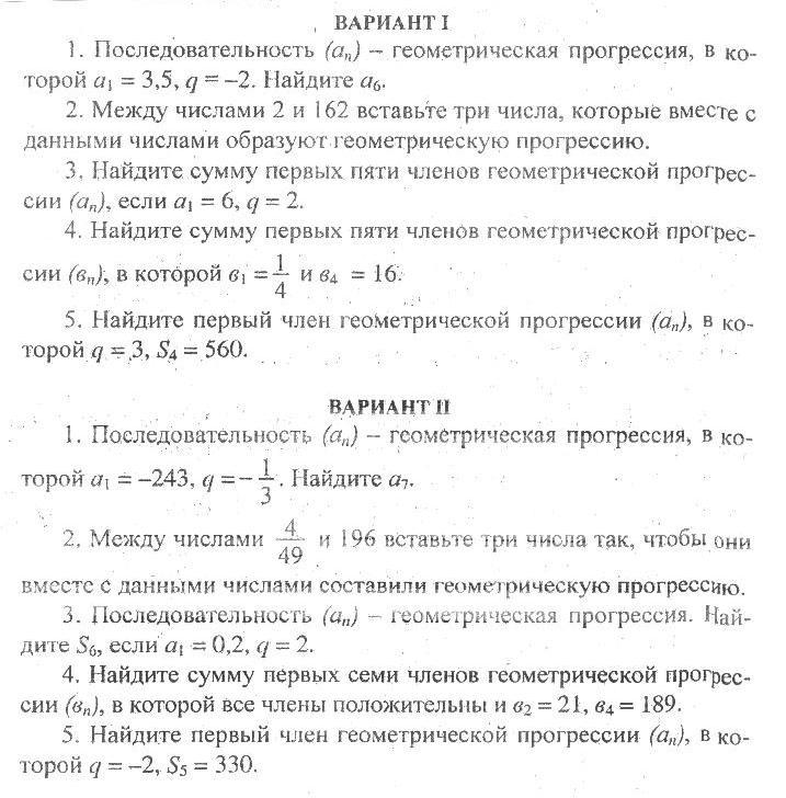 Карантин А М В Еремина Алгебра 06 03 13 Контрольная работа по теме Геометрическая прогрессия