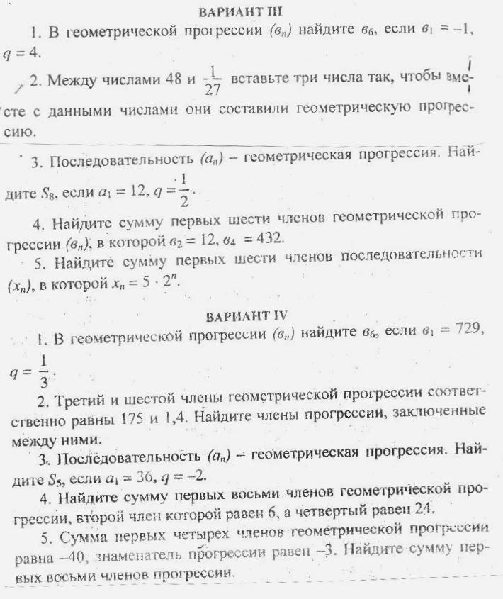 Карантин А Контрольная работа по теме Геометрическая прогрессия